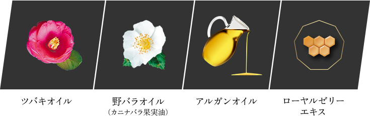 Camellia oil, wild rose oil (caninabara fruit oil), argan oil, royal jelly extract