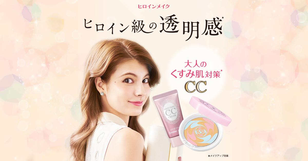 http://www.isehan.co.jp/heroine/cc_cream_powder/img/og_image.png