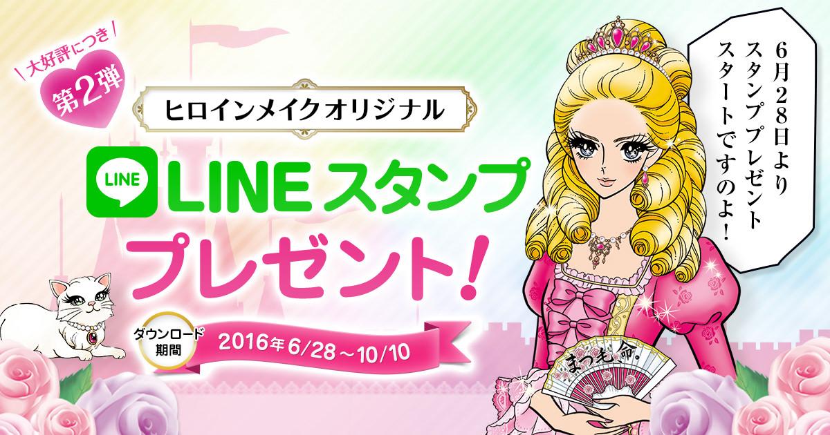 http://www.isehan.co.jp/heroine/cp/2016/line_info/images/og-image.jpg