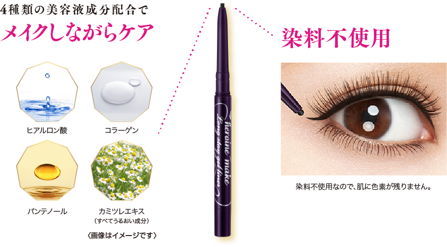 4種類の美容液成分配合(ヒアルロン酸、コラーゲン、パンテノール、カミツレエキス)でメイクしながらケア ※すべてうるおい成分 ※画像はイメージです/染料不使用なので、肌に色素が残りません。