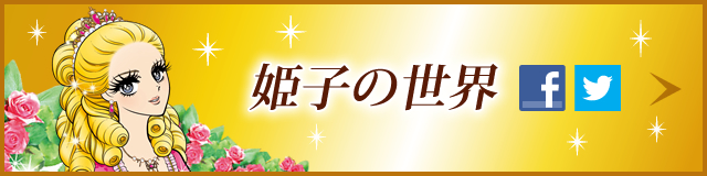 姫子の世界