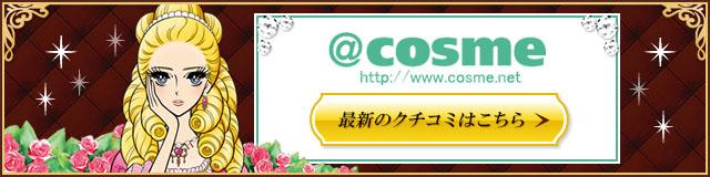 @cosme 最新の口コミはこちら もっと情報をお知りになりたいならブランドコミュニティへ急げですわ!