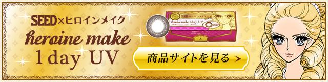 heroine make 1 dau UV 商品サイトを見る