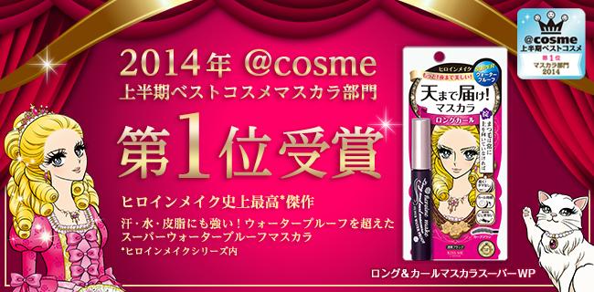2014@cosme上半期ベストコスメ マスカラ部門第一位!スーパーウォータープルーフマスカラ