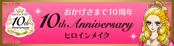 10th Anniversaryサイト