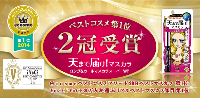 天まで届け!マスカラ ロング&カールマスカラ スーパーWP ベストコスメ第2位 2冠受賞!