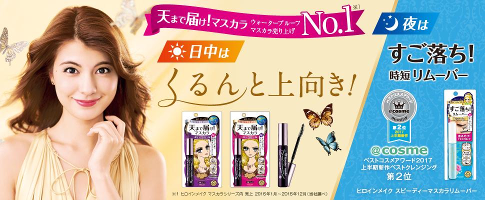 Isehan Japan Kiss Me Heroine Long Curl Super Waterproof