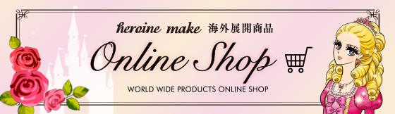 Online Shop ヒロインメイク海外展開商品