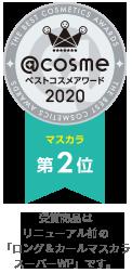 @COSME ベストコスメアワード 2020 マスカラ 第2位