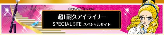 超!耐久アイライナー スペシャルサイト