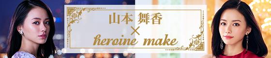 山本 舞香 × heroine make