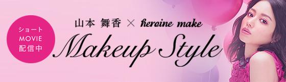 Makeupstyle_山本舞香xヒロインメイク