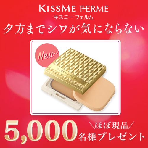 キスミー フェルム 《9月新発売》保湿ファンデを5,000名様にプレゼント!