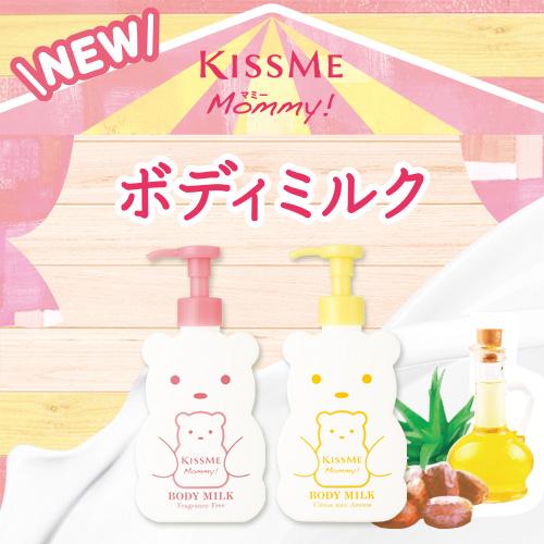 マミー ママたちとの共同開発シリーズ第2弾!100%食品成分★のボディミルクをリニューアル発売!
