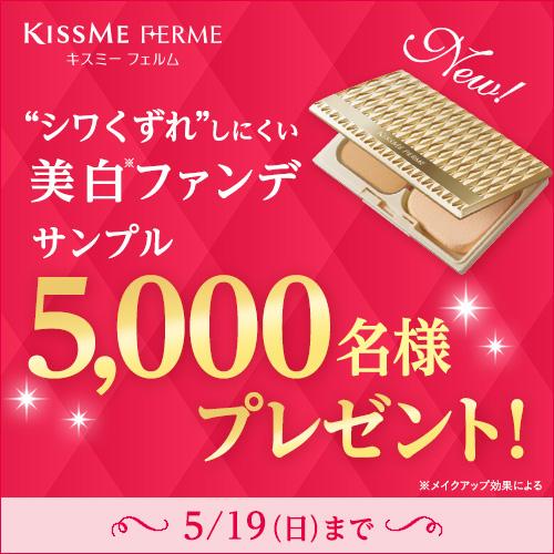 【5,000名様】キスミー フェルムの大人向けパウダーファンデ!