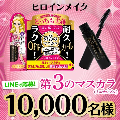 【LINEで応募!】第3のマスカラ(ミニサンプル)プレゼント!