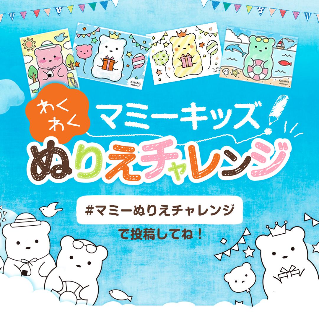 マミー「わくわくマミーキッズ!ぬりえチャレンジ」特集ページ公開!