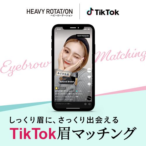 ヘビーローテーション 「眉マッチング」エフェクトをTikTokで配信中!