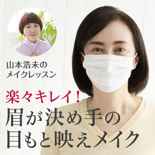 キスミー フェルム 山本浩未のメイクレッスン公開中!