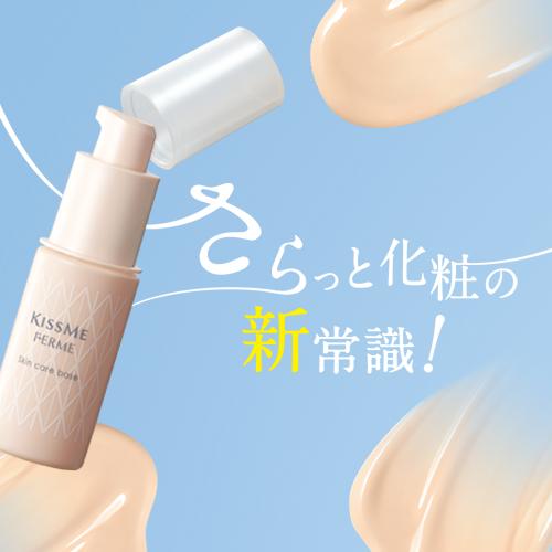 キスミー フェルム スキンケア感覚で使える、うす化粧乳液が登場!