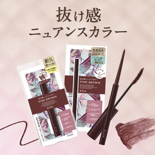 kiss 抜け感ニュアンスカラーのマスカラとジェルライナーが登場!